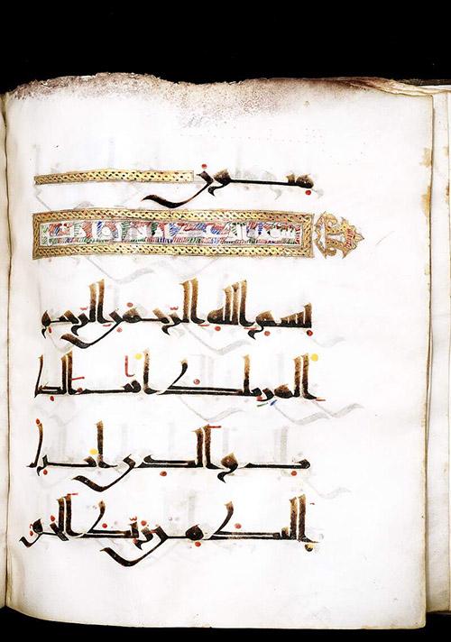 Corán, s.IX. BNRM