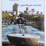 Agua Andalus arabe